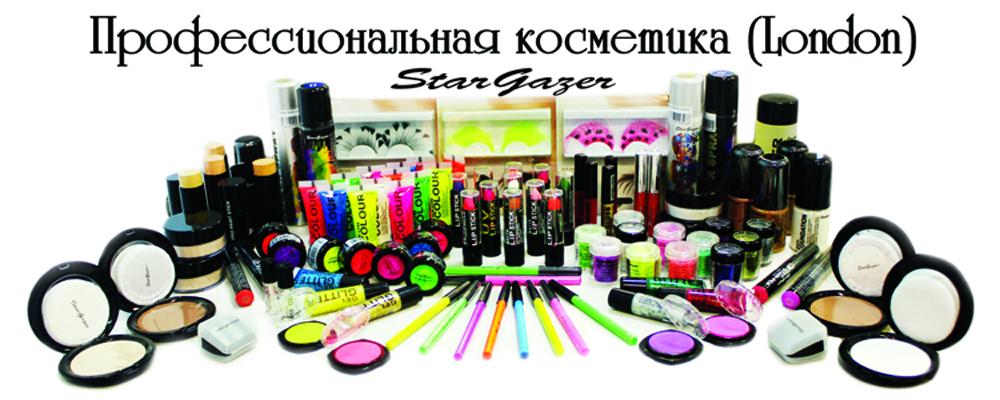 Интернет-магазины профессиональная косметика для макияжа
